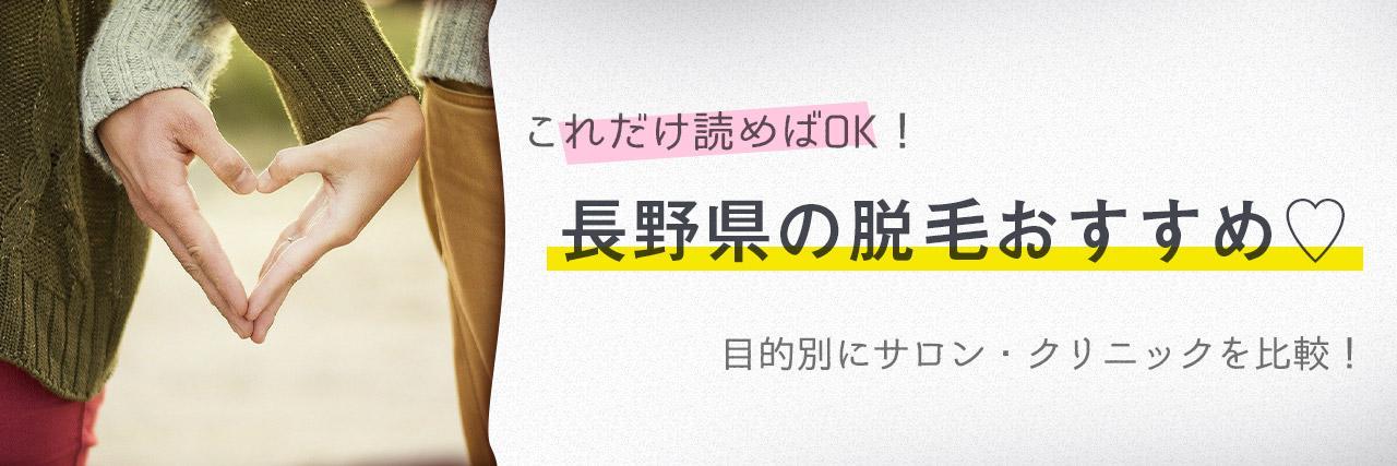 =長野のおすすめ脱毛サロン・クリニック7選!安く短期間で脱毛できるのは?