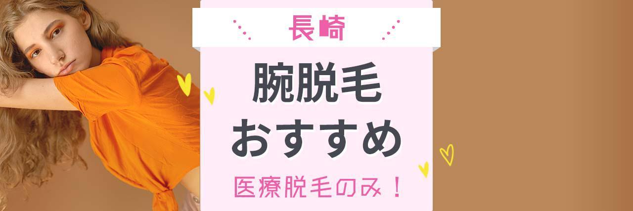 =長崎で腕の医療脱毛がおすすめなクリニック10選 自宅の近くにある人気の病院はココ!