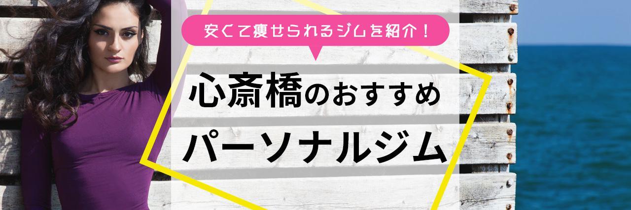 =心斎橋のおすすめパーソナルトレーニングジム10選!安くてダイエット効果抜群の人気ジムは!?