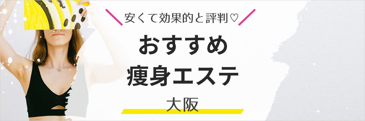 =【大阪・痩身】おすすめエステ19選<2021年最新>格安で効果抜群の人気サロンを紹介!