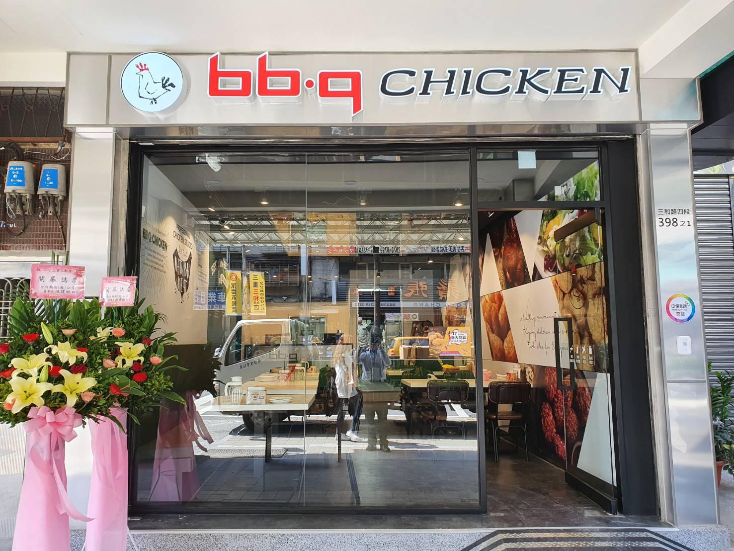 =bb.q CHICKEN外送外帶店「迫降」新北市!正宗韓式炸雞、獨家特色pizza、宅聚必吃小點~美味不用排隊