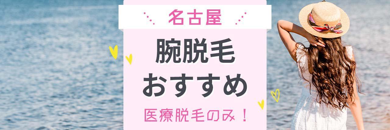 =名古屋で腕の医療脱毛がおすすめなクリニック16選 自宅の近くにある人気の病院はココ!