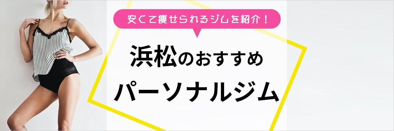 =浜松のパーソナルジムおすすめ<2020最新>安くてダイエット効果抜群の人気ジムは!?