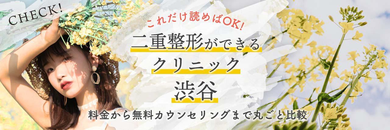 =【2021年】渋谷で二重整形ができるおすすめクリニック16選|病院ごとの料金が一目でわかる一覧表付き