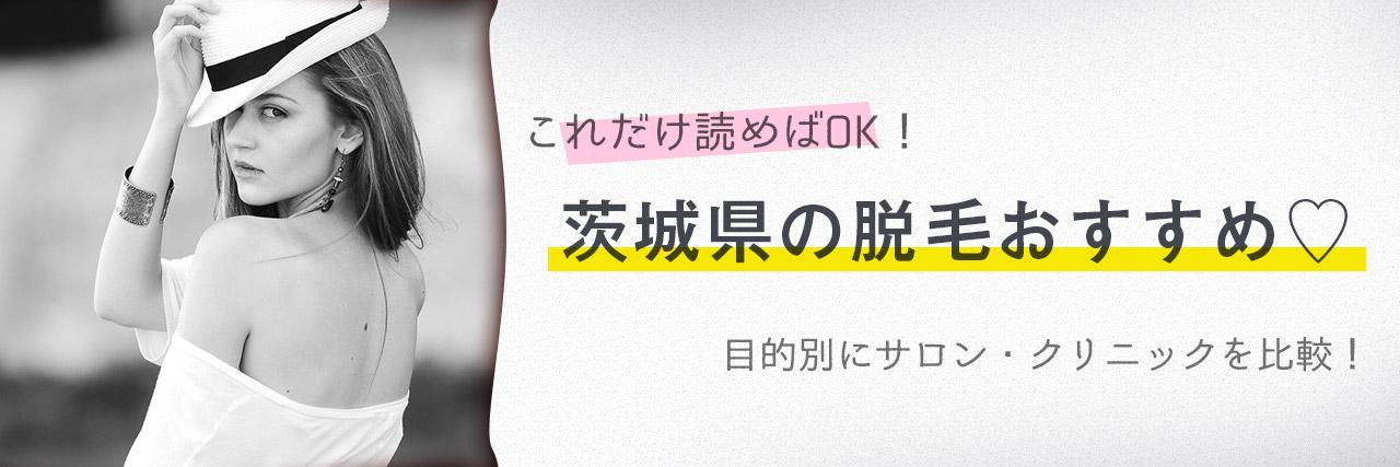 =茨城の脱毛サロンおすすめ9選|利用者からの人気が高い厳選の店舗まとめ