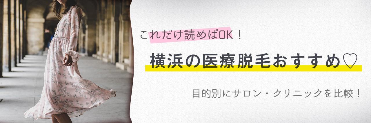 =横浜の医療脱毛おすすめ16選|人気の医療レーザーができるクリニックはここ!