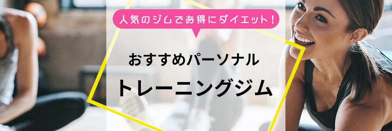 =【2021春】おすすめパーソナルトレーニングジム30選!人気店を徹底比較してお得にダイエット!