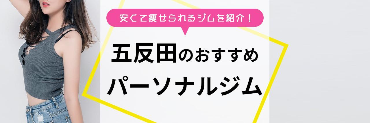 =五反田のパーソナルジムおすすめ<2020最新>安くてダイエット効果抜群の人気ジムは!?