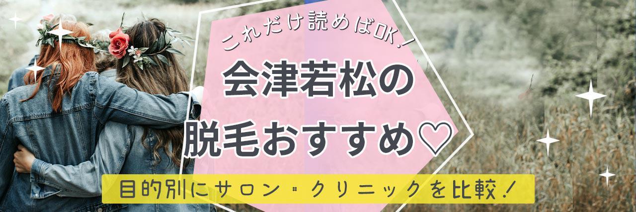 =会津若松のおすすめ脱毛サロン8選!安く短期間で脱毛できるのは?