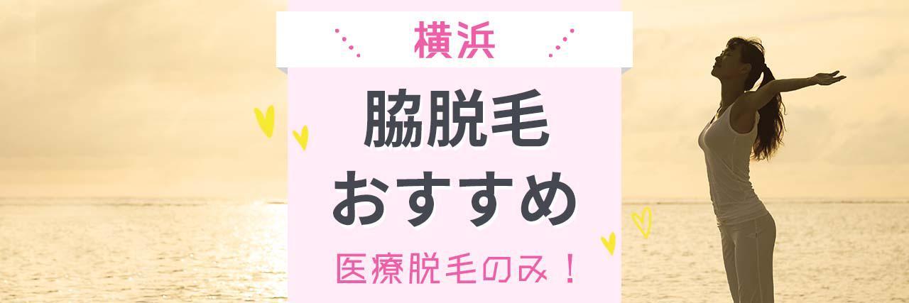 =横浜で脇の医療脱毛がおすすめなクリニック13選 初めての脱毛でも安心して通える評判の良い病院を紹介