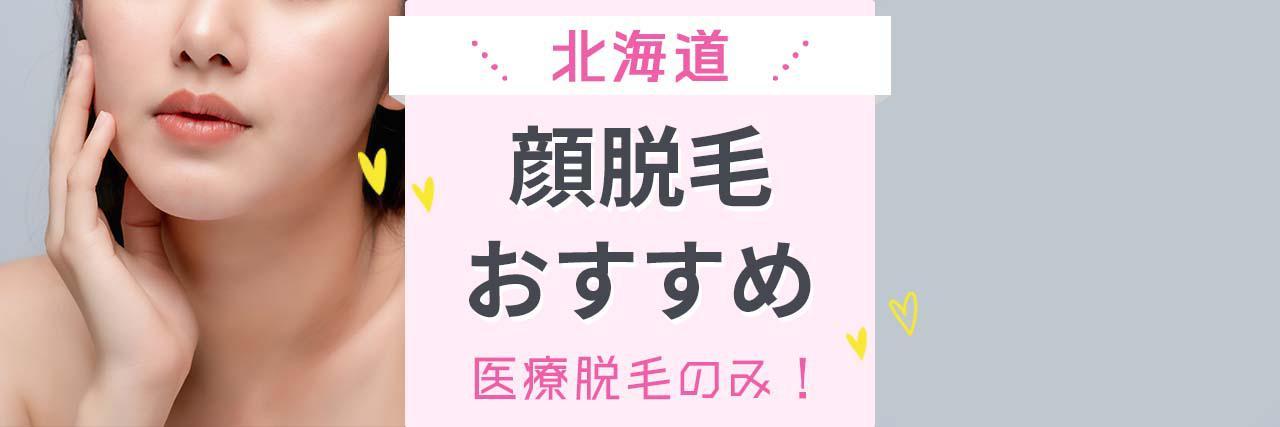 =北海道で顔の医療脱毛がおすすめなクリニック16選|美容にも気を使ってくれる病院はどこ?