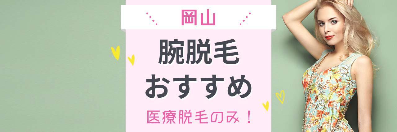 =岡山で腕の医療脱毛がおすすめなクリニック15選|自宅の近くにある人気の病院はココ!