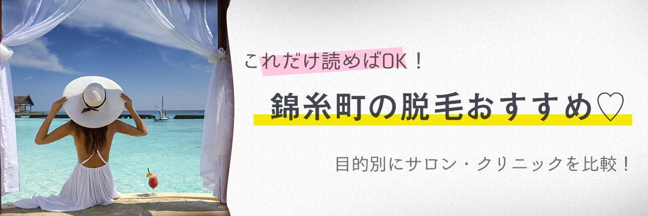 =錦糸町のおすすめ脱毛サロン9選!安く短期間で脱毛できるのは?