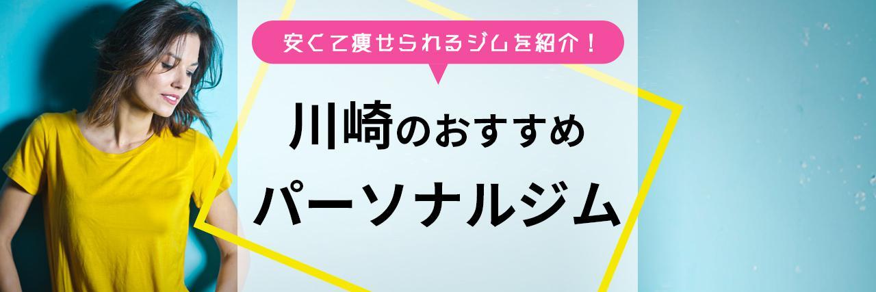 =川崎のパーソナルジムおすすめ<2021最新>安くてダイエット効果抜群の人気ジムは!?