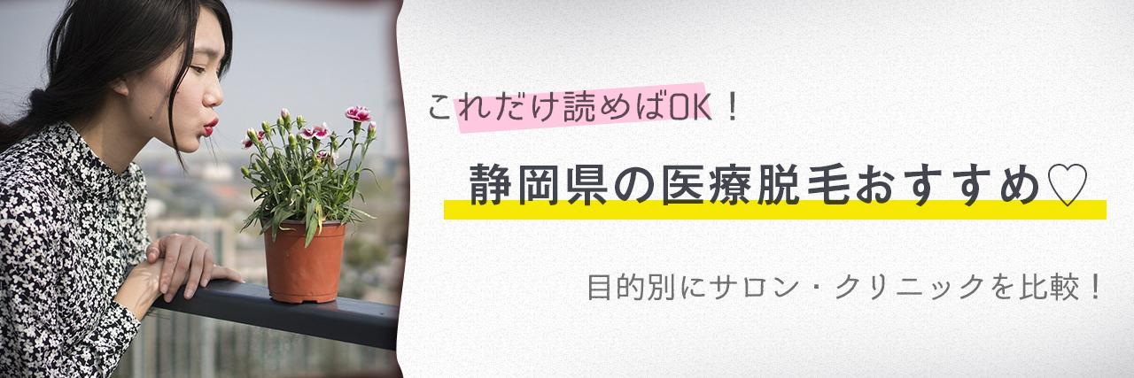 =静岡県のおすすめ医療脱毛クリニック4選!安く短期間で脱毛できるのは?
