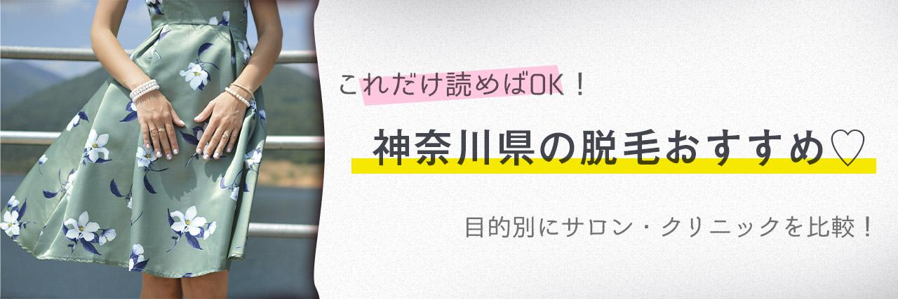=神奈川県のおすすめ脱毛サロン・クリニック28選!安く短期間で脱毛できるのは?