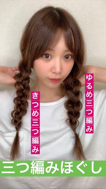 方 三 ほぐし つ 編み 三つ編みの上手なやり方&かわいいヘアアレンジ方法を伝授♡【種類別】
