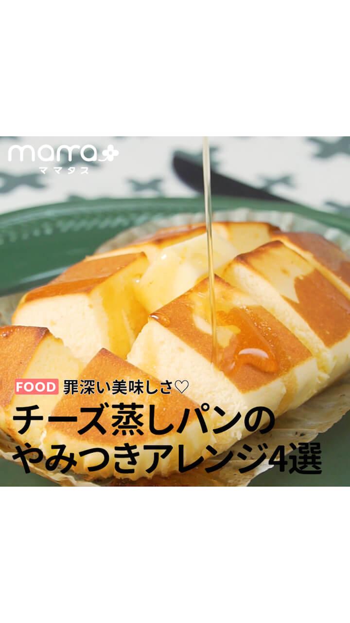 蒸し パン アレンジ チーズ