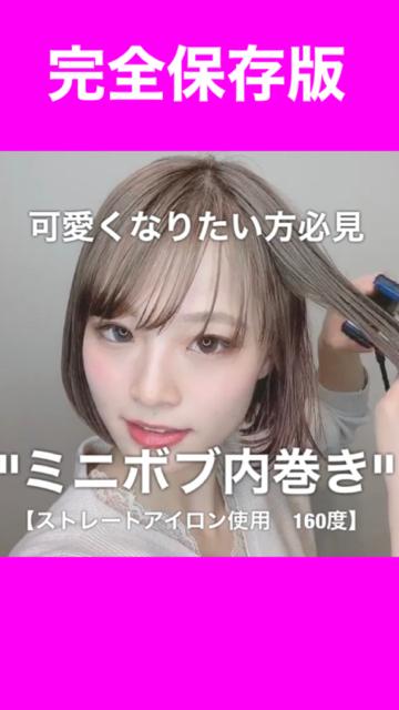 """完全保存版""""ミニボブ内巻き""""巻き方動画   C CHANNEL"""