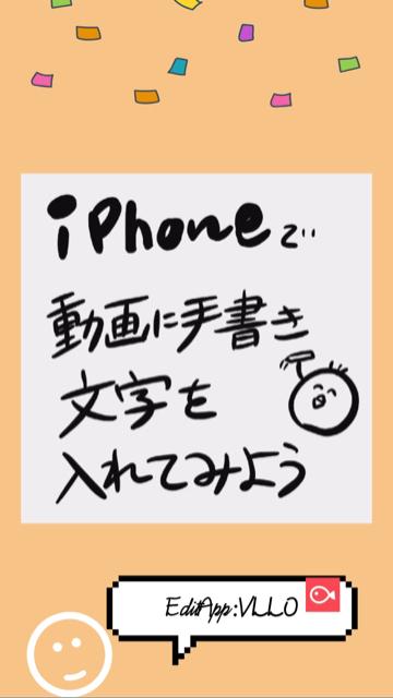 動画 編集 アプリ 文字 入れ