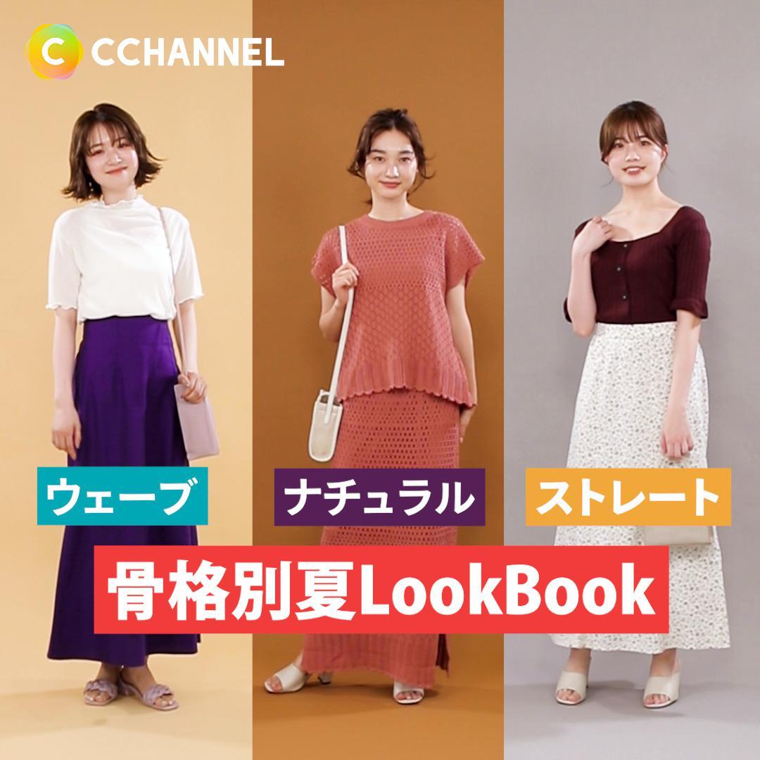 着るだけで魅力増す♡【骨格別】夏LookBook | C CHANNEL
