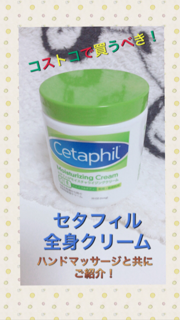 566g クリーム/ 【Cetaphil セタフィル】 保湿/ 乾燥肌・敏感肌の方に/ ボディケア/ 全身用保湿クリーム モイスチャライジングクリーム