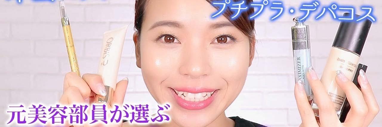 =元美容部員の和田さん厳選!6月のベストコスメ5つ