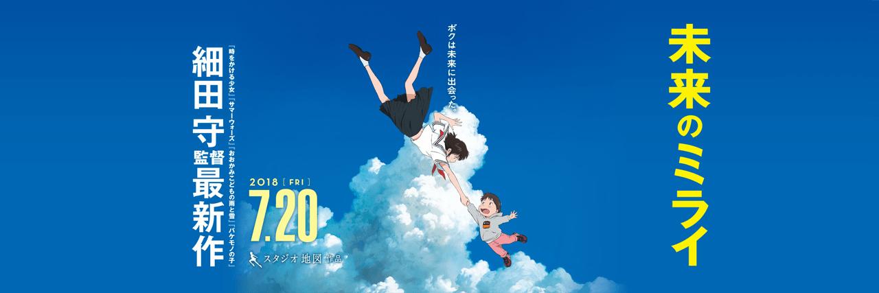 =細田守監督 最新作『未来のミライ』感想を紹介