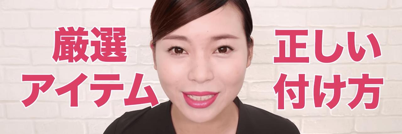 【特集】 元美容部員和田さん。に聞いた!崩れないベースメイクの作り方 | C CHANNEL - 女子向け動画マガジン