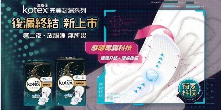 =科技風吹進女性衛生棉市場