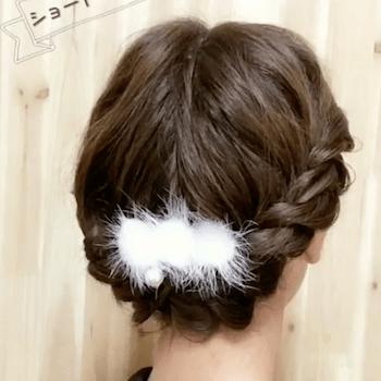 ショートヘアの結婚式 お呼ばれヘア 簡単セルフアレンジ集 C
