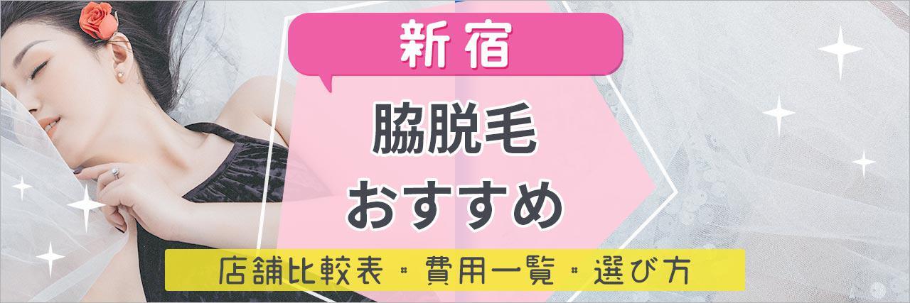 =新宿で脇脱毛がおすすめな脱毛サロン20選!気になるムダ毛もツルツルの人気店舗を紹介!