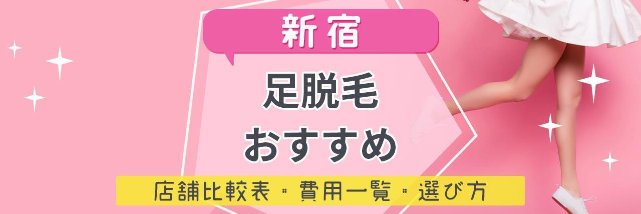 =新宿で足脱毛がおすすめな脱毛サロン20選!安くてコスパよくツルツルを目指せる人気店舗まとめ