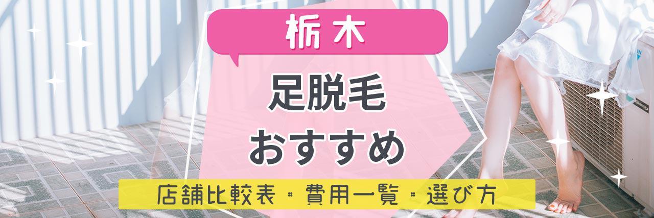 =栃木で足脱毛がおすすめな脱毛サロン13選!安くてコスパよくツルツルを目指せる人気店舗まとめ