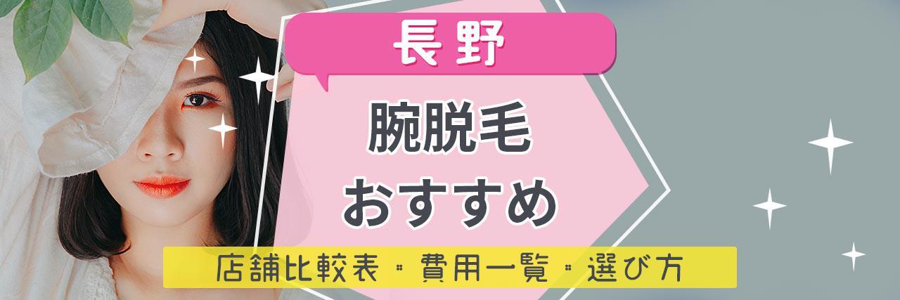 =長野で腕脱毛がおすすめな脱毛サロン17選!短い期間で効果を感じられる人気店舗はココ!