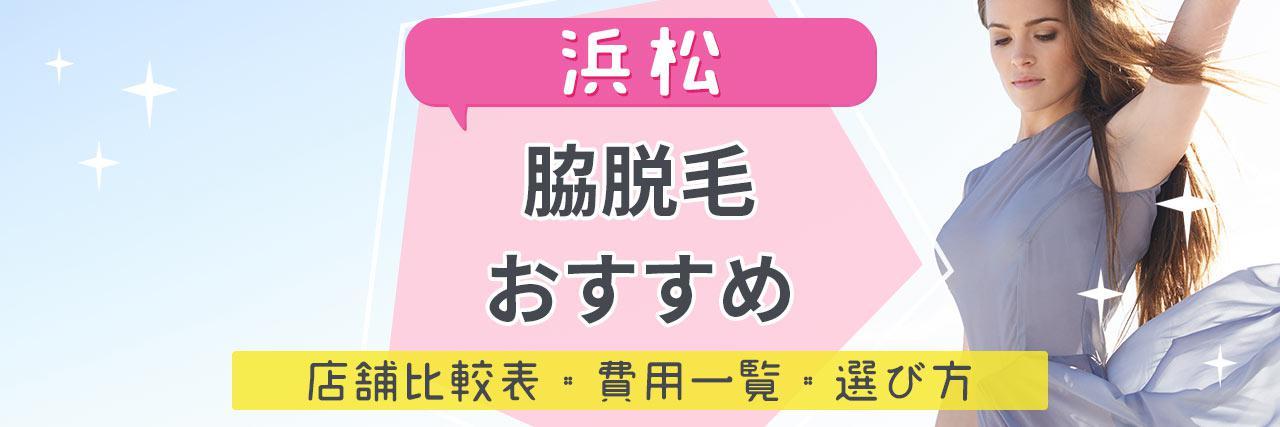 =浜松で脇脱毛がおすすめな脱毛サロン10選!気になるムダ毛もツルツルの人気店舗を紹介!