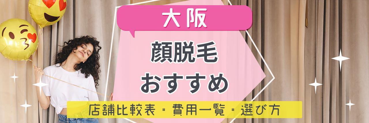 =大阪で顔脱毛がおすすめな脱毛サロン41選!産毛もしっかり脱毛の安くて人気が高い店舗を紹介♪
