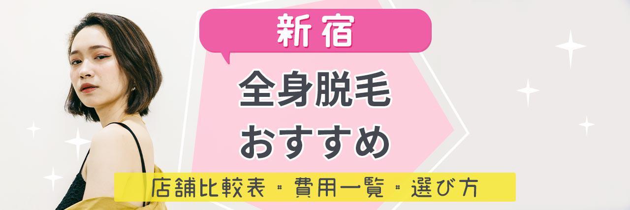 =新宿で全身脱毛がおすすめな脱毛サロン20選!安くて短期間で効果を感じられる人気店舗はココ!