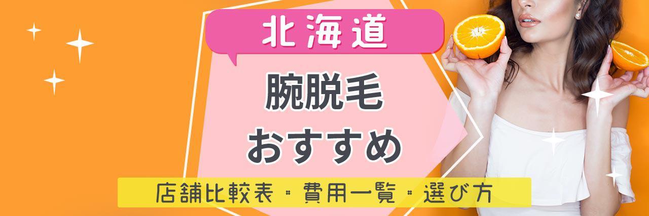 =北海道で腕脱毛がおすすめな脱毛サロン14選!短い期間で効果を感じられる人気店舗はココ!