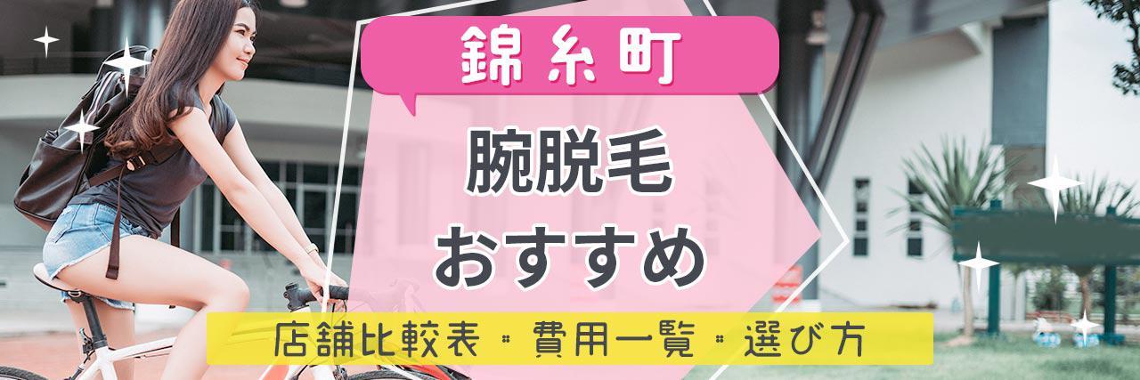 =錦糸町で腕脱毛がおすすめな脱毛サロン11選!短い期間で効果を感じられる人気店舗はココ!