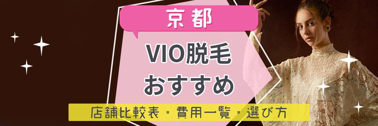 =京都でVIO脱毛がおすすめな脱毛サロン19選!安くてハイジニーナやデザインもお任せの人気店舗まとめ