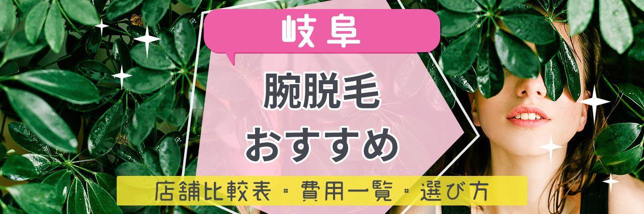 =岐阜で腕脱毛がおすすめな脱毛サロン10選!短い期間で効果を感じられる人気店舗はココ!