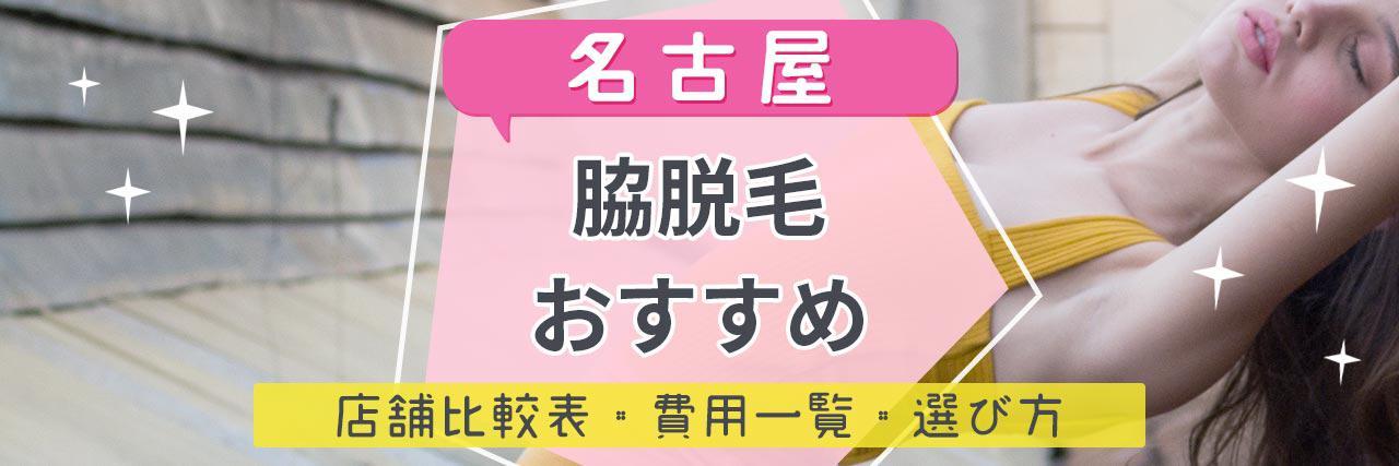 =名古屋で脇脱毛がおすすめな脱毛サロン12選!気になるムダ毛もツルツルの人気店舗を紹介!