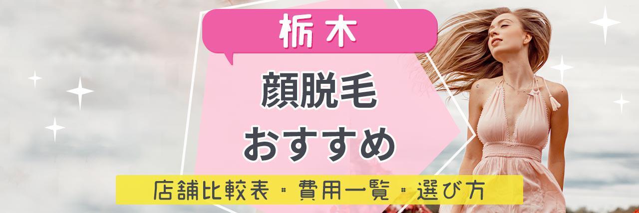=栃木で顔脱毛がおすすめな脱毛サロン12選!産毛もしっかり脱毛の安くて人気が高い店舗を紹介♪