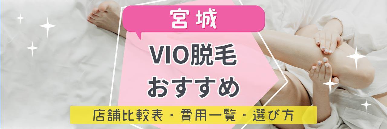 =秋田でVIO脱毛がおすすめな脱毛サロン10選!安くてハイジニーナやデザインもお任せの人気店舗まとめ