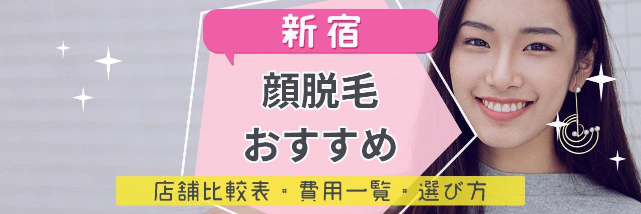 =新宿で顔脱毛がおすすめな脱毛サロン18選!産毛もしっかり脱毛の安くて人気が高い店舗を紹介♪