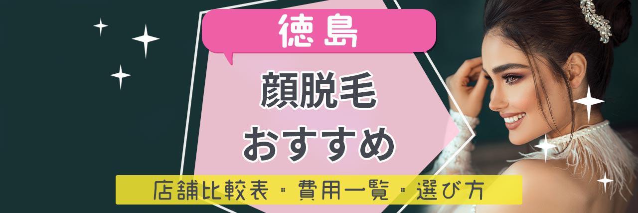 =徳島で顔脱毛がおすすめな脱毛サロン10選!産毛もしっかり脱毛の安くて人気が高い店舗を紹介♪