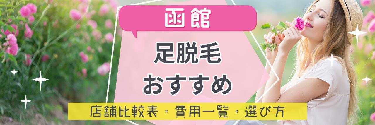 =函館で足脱毛がおすすめな脱毛サロン9選!安くてコスパよくツルツルを目指せる人気店舗まとめ