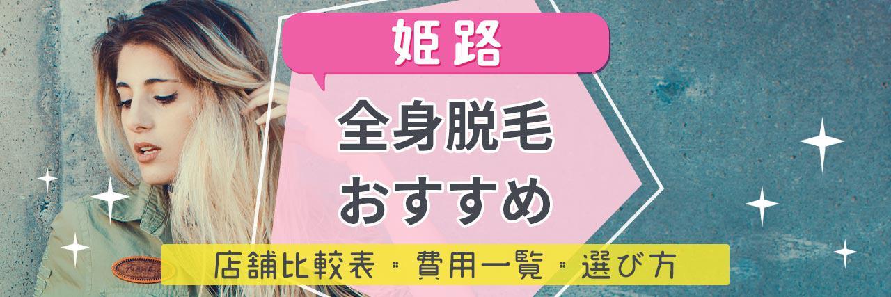 =姫路で全身脱毛がおすすめな脱毛サロン8選!安くて短期間で効果を感じられる人気店舗はココ!