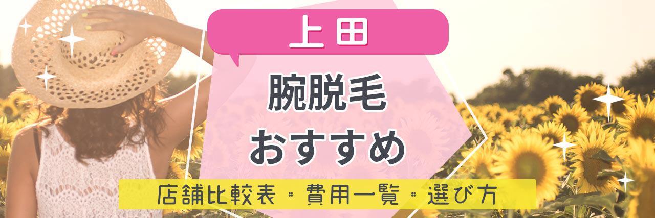 =上田で腕脱毛がおすすめな脱毛サロン7選!短い期間で効果を感じられる人気店舗はココ!
